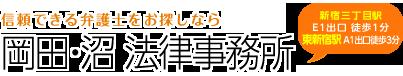 新宿で信頼出来る弁護士が在籍@岡田・沼 法律事務所