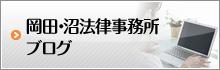 岡田・沼法律事務所ブログ